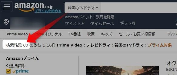 Amazon韓流ドラマ数