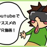 youtubeオススメVR動画