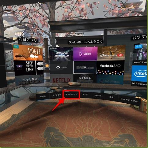 com.oculus.vrshell-20170830-084005