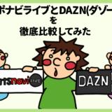 スポナビライブとDAZNを比較