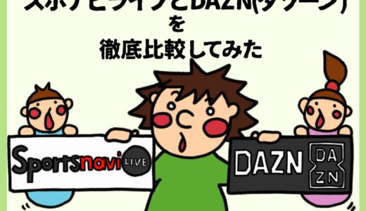 スポナビライブとDAZN(ダゾーン)を徹底比較してみた。