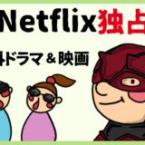 Netflixオリジナル海外ドラマ映画