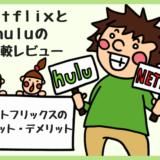 Netflixとhuluの比較
