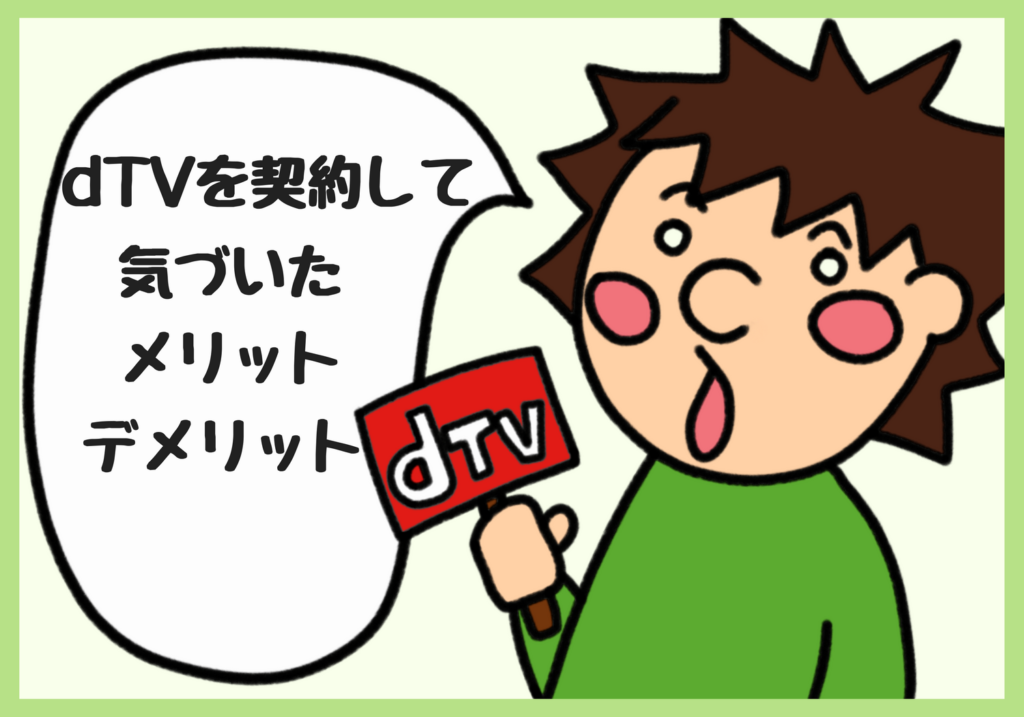 dtvのメリットデメリット