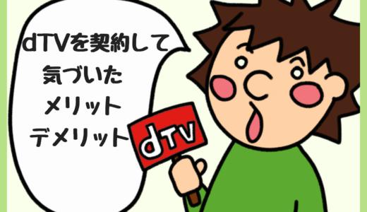 dTVを契約し続けて気付いたメリット・デメリット。