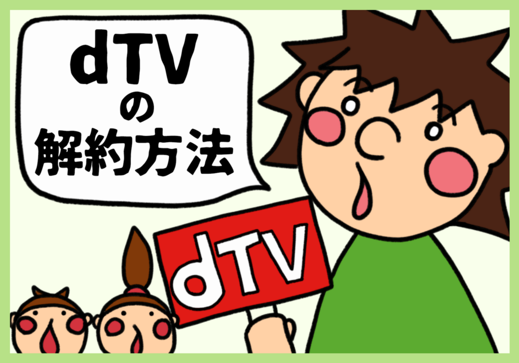 dTVの解約方法
