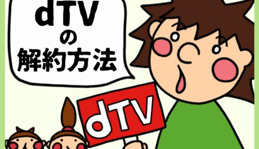 dTVの解約方法は簡単。私がdTV(dビデオ)を解約した理由。