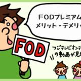 FODプレミアムのメリットデメリット