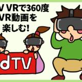 dtvVRで360度楽しむ