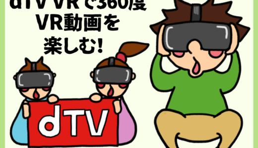 dTV VRで360度VR動画を楽しむ。視聴して気付いた注意点。