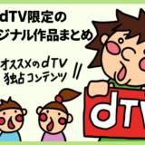 dtv限定オリジナル作品まとめ