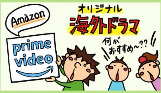 【Amazonプライムビデオ限定】Amazonオリジナルおすすめ海外ドラマ