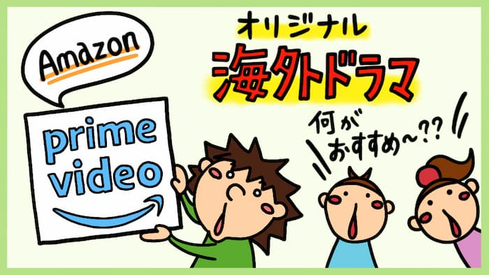 Amazonプライムおすすめオリジナル海外ドラマ