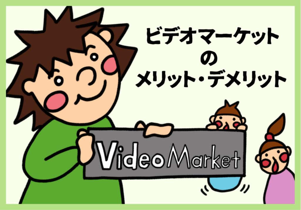 ビデオマーケットのメリットデメリット