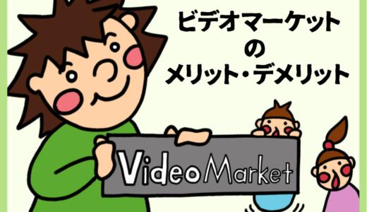 ビデオマーケットを使って気付いたメリット・デメリット。