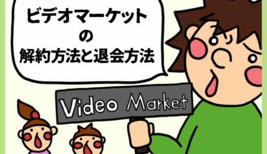 ビデオマーケットの解約方法と退会方法。