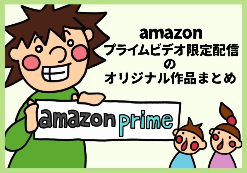 Amazonprimeビデオオリジナル作品まとめ