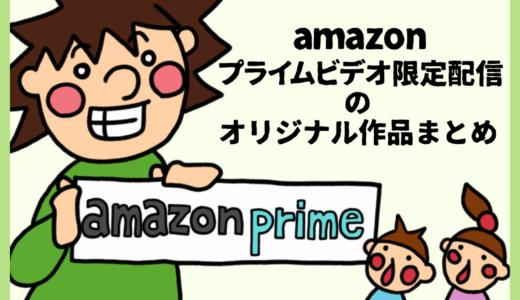 Amazonプライムビデオ限定配信のオリジナル作品まとめ。