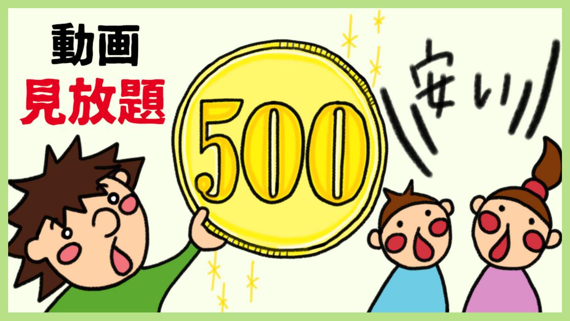 月額料金500円