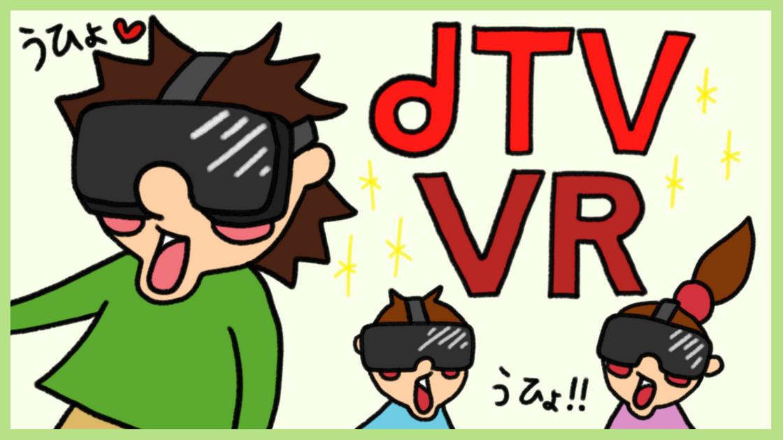 dtvオリジナルVR