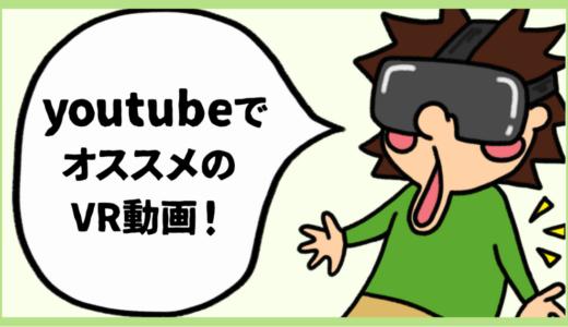 YoutubeでオススメのVR動画。3D対応の360度動画を無料視聴する。