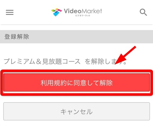 ビデオマーケット解約方法