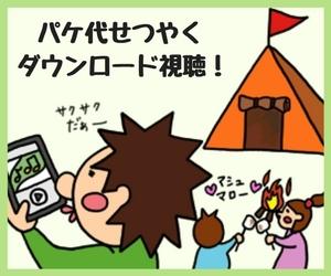 ダウンロード動画配信サービス