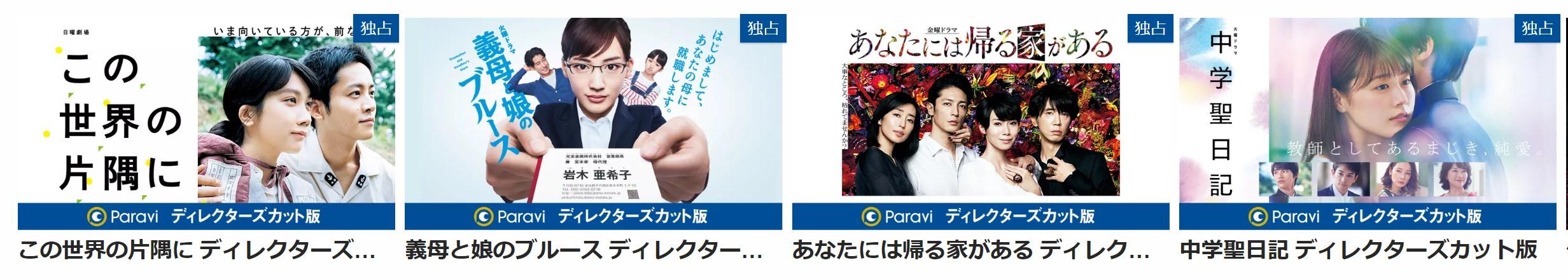 Paraviディレクターズ・カット版