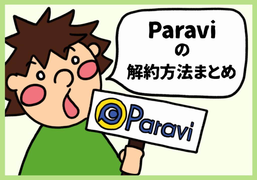 パラビ解約方法