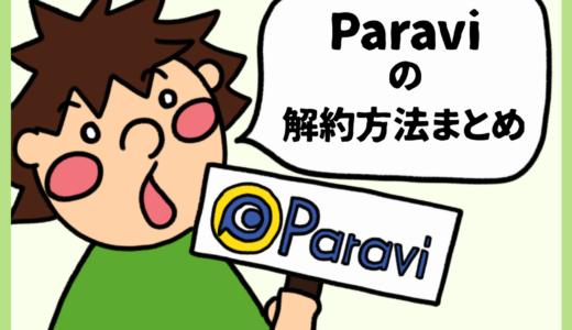 Paraviの解約方法まとめ。私がパラビを解約した理由。