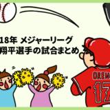 2018年メジャーリーグ大谷翔平選手試合