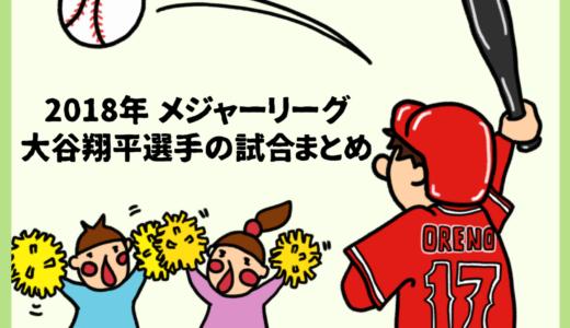 2018年メジャーリーグ大谷翔平選手の試合まとめ。登板予定日、イチロー・田中将大との対決日。