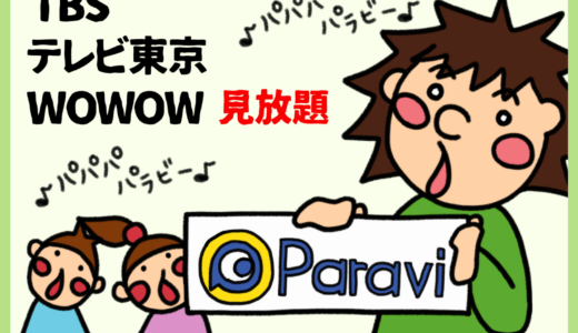 Paravi(パラビ)を半年契約して気づいたメリット・デメリット。