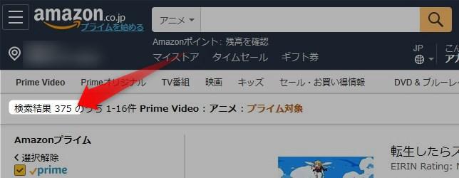 Amazonアニメ見放題数
