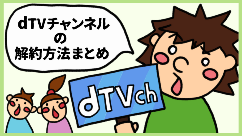 dTVチャンネル解約方法