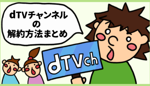 dTVチャンネルの解約方法まとめ。