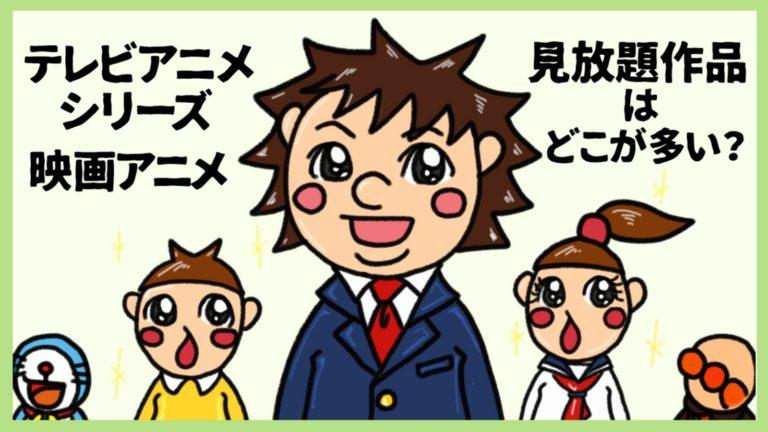 アニメ見放題作品