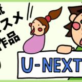 u-next韓流オススメ
