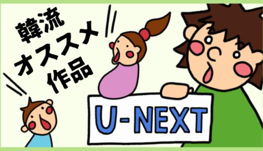 U-NEXTは韓国ドラマが超豊富。オススメ&独占配信の韓流作品。