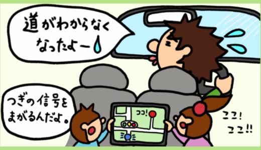 車のカーナビではなくiPadでGoogleマップを使う理由。iPadをカーナビ化する方法。