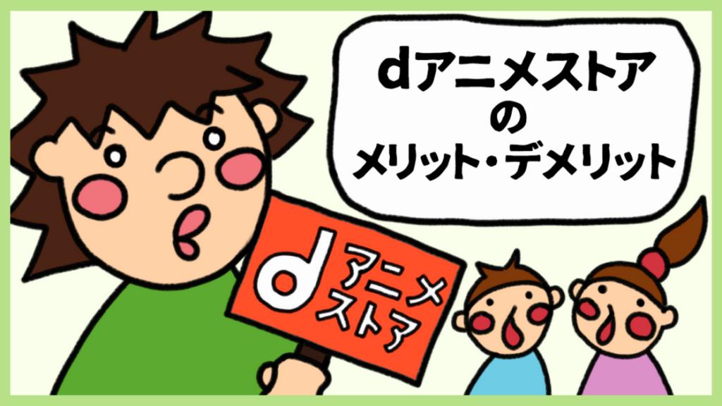 dアニメストア メリットデメリット