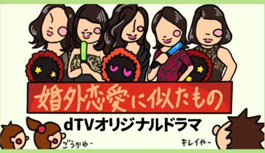 dTVオリジナルドラマ「婚外恋愛に似たもの」。6月22日(金)よりdTV独占配信決定!