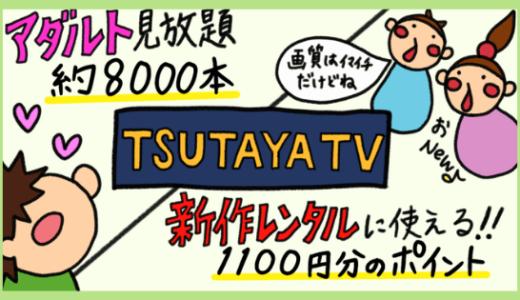 TSUTAYA TV「動画見放題プラン」のメリット・デメリット
