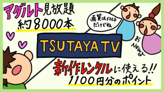 TSUTAYA TVのオススメポイント