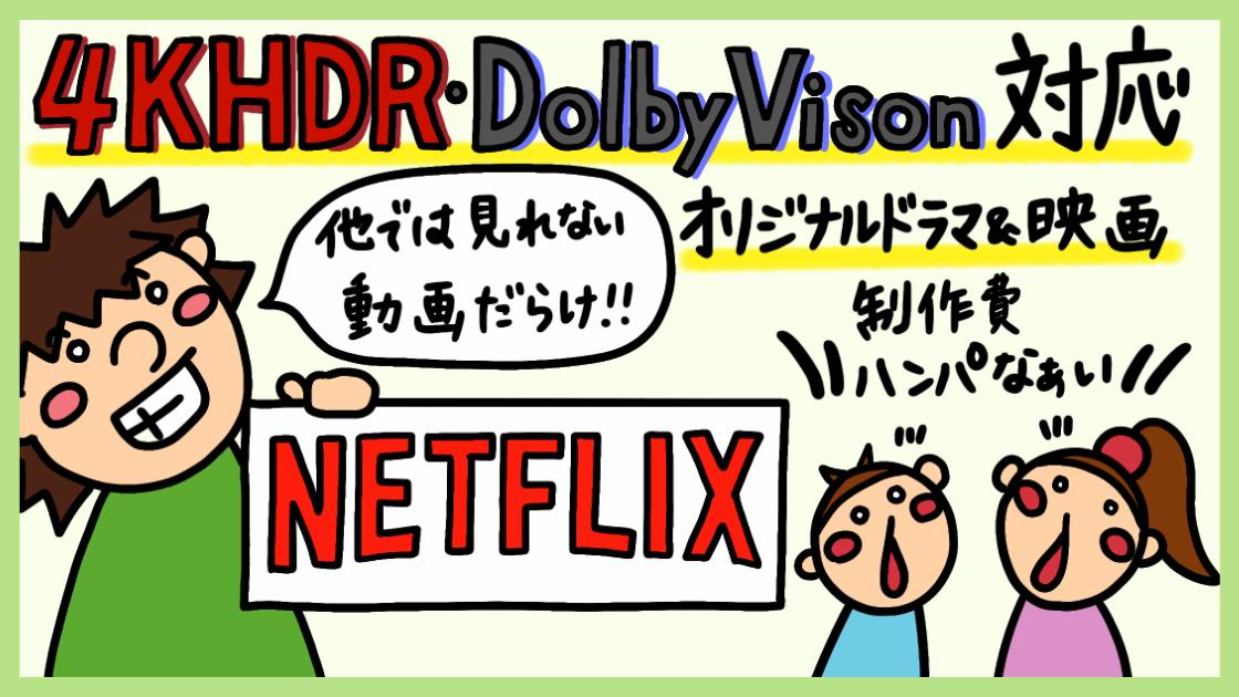 Netflixのオススメポイント