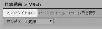 VRch見放題動画数