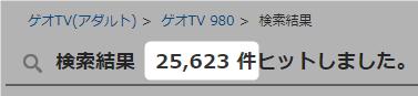 ゲオTVアダルト動画数