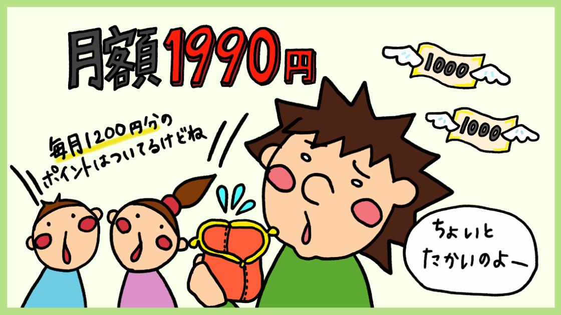 月額1990円見放題サービスとしては高い