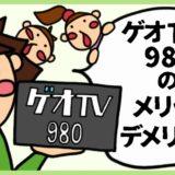 ゲオTV980のメリット・デメリット