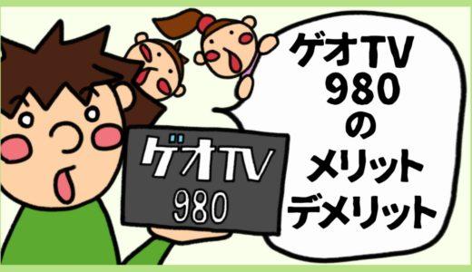 ゲオTV980のメリット・デメリット。DMM見放題chライトとの比較。